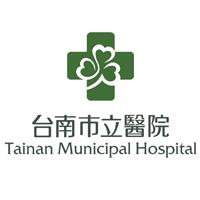 台南市立醫院