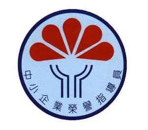 台南市中小企業榮譽指導員協進會