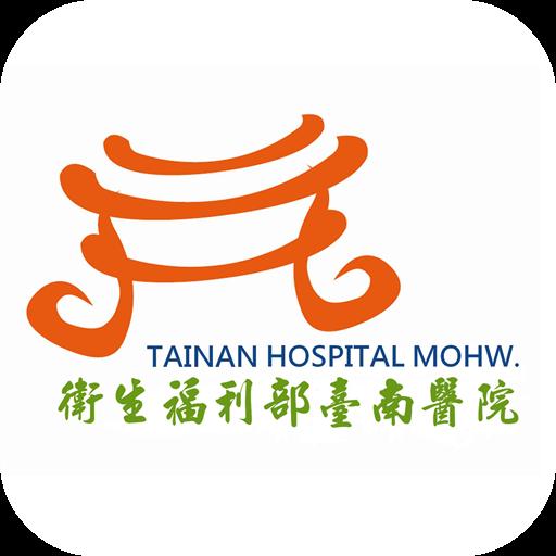 衛福部台南醫院